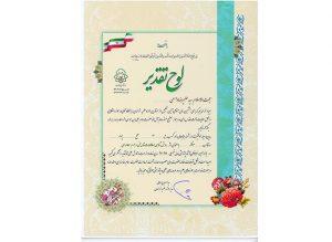 مقاله روش شناسی مطالعات تاریخی مرحوم عطاردی نوشته دکتر سیدعلیرضا واسعی حائز رتبه دوم گردید.