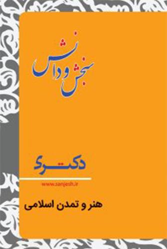 هنر و تمدن اسلامی