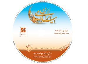 تاریخ ایران اسلامی