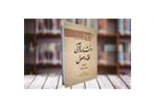 جلد نخست دانشنامه قرآنی فقه و اصول به زیور طبع آراسته شد.
