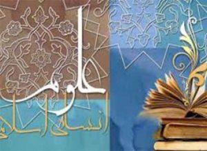 توسعه فلسفه های مضاف در میز اسلامی سازی علوم انسانی