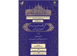 نقش انقلاب اسلامی در بیداری اسلامی کشورهای آسیای مرکزی