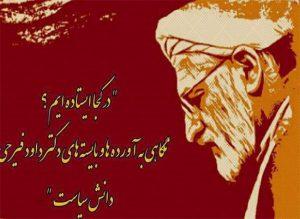 فیرحی «فقه» را دانش سیاسی کلیدی در تمدن اسلامی می داند.