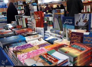 آغاز بیستمین دوره نمایشگاه بین المللی کتاب مشهد سال ۱۳۹۷