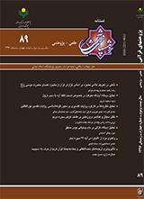 پژوهش های قرآنی- ۸۹- فصلنامه ها
