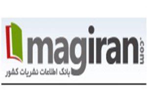 امضای تفاهمنامه همکاری پژوهشگاه علوم و فرهنگ اسلامی با بانک اطلاعات نشریات کشور انجام شد.