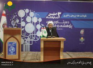 هدف پژوهشگاه علوم و فرهنگ اسلامی تأمین نیازهای جامعه و نظام است.