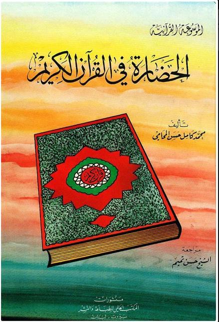 الحضاره فی القرآن الکریم