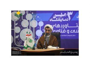 پژوهشگاه علوم و فرهنگ اسلامی در برگزاری کرسی های ترویجی در ایران سرآمد است.