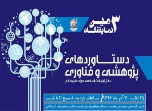 برنامه های هفته پژوهش و فناوری و سومین نمایشگاه دستاوردهای پژوهشی معاونت پژوهشی دفتر تبلیغات اسلامی حوزه