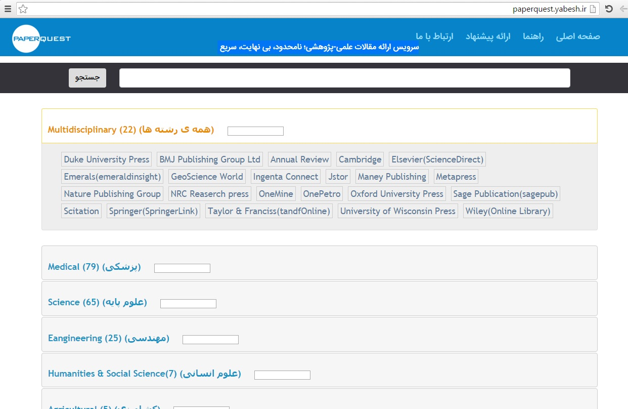 PaperQuest؛ سرویس ارائه مقالات علمی-پژوهشی؛ نامحدود، بی نهایت، سریع