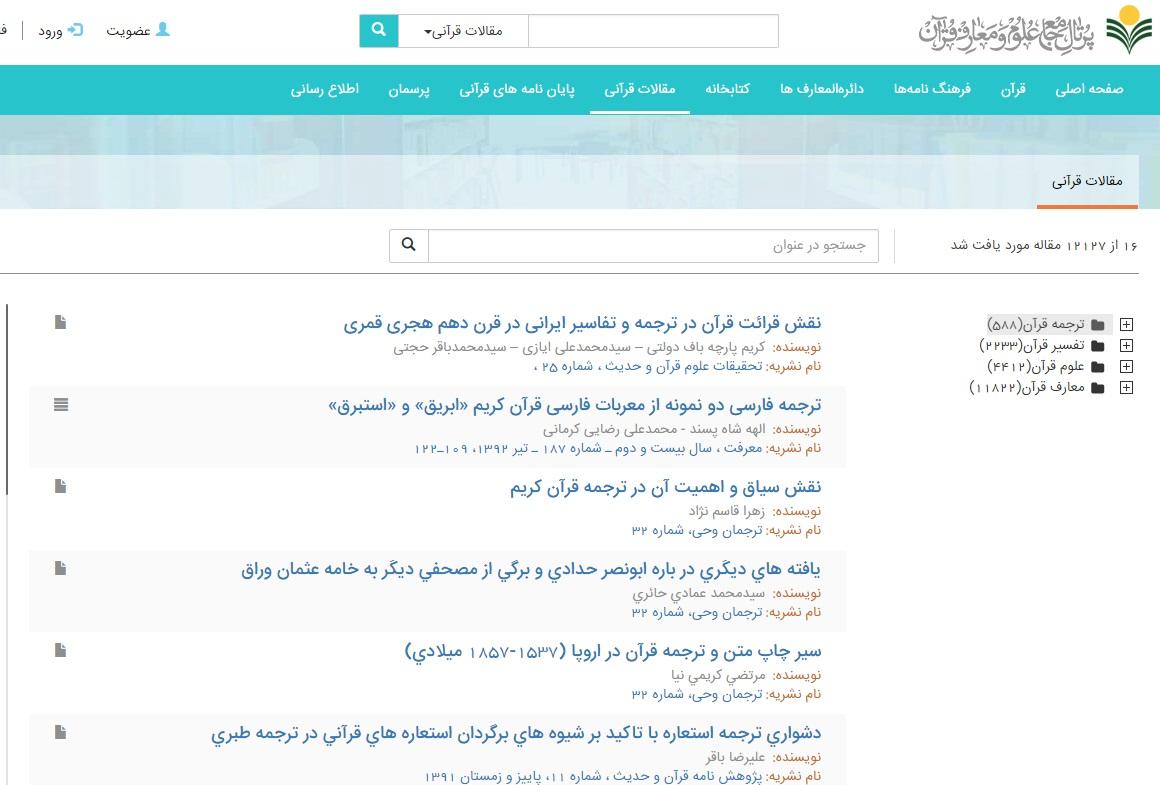 پایگاه دانشنامه موضوعی قرآن