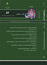 فصلنامه پژوهش های قرآنی ۸۷