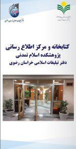 بروشور کتابخانه پژوهشکده اسلام تمدنی دفتر تبلیغات اسلامی خراسان رضوی