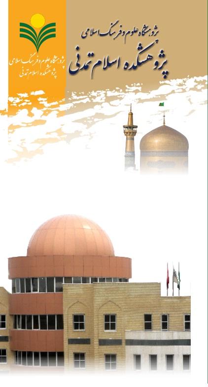 بروشور معرفی پژوهشکده اسلام تمدنی- فارسی- ۱۳۹۸