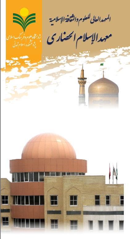 بروشور معرفی پژوهشکده اسلام تمدنی- عربی- ۱۳۹۸