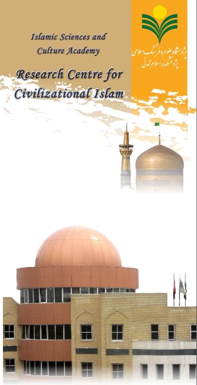 بروشور معرفی پژوهشکده اسلام تمدنی- انگلیسی- ۱۳۹۸