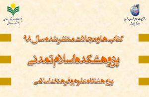 کتاب ها و مجلات منتشر شده سال ۹۸ پژوهشکده اسلام تمدنی