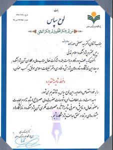 غرفه شایسته تقدیر- غرفه پژوهشکده اسلام تمدنی- چهارمین نمایشگاه دستاوردهای پژوهشی و فناوری دفتر تبلیغات اسلامی