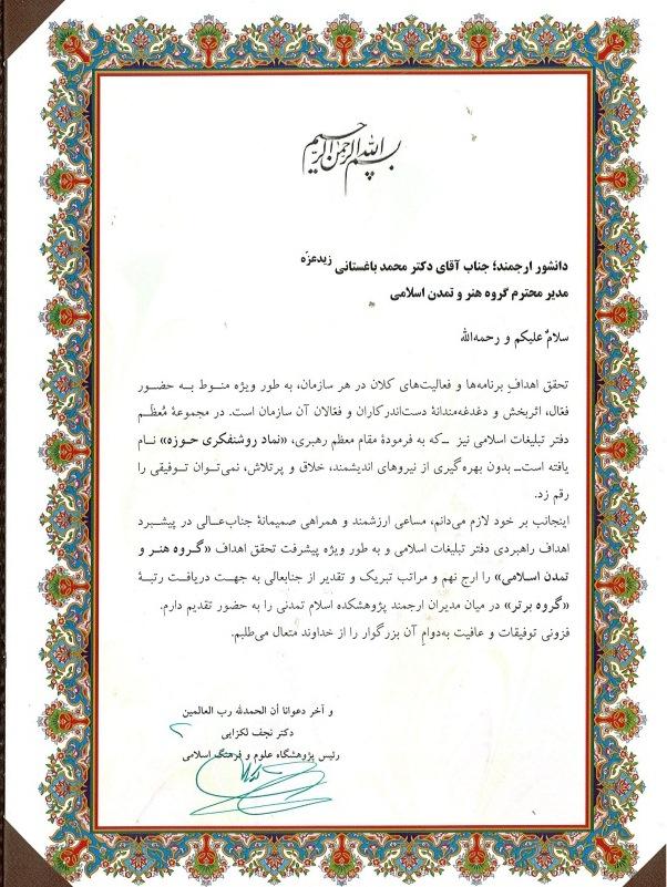 گروه برتر پژوهشی- گروه هنر و تمدن اسلامی