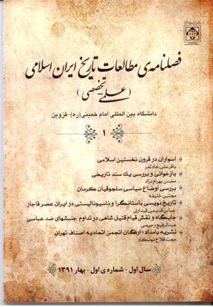 فصلنامه علمی تخصصی مطالعات تاریخ ایران اسلامی
