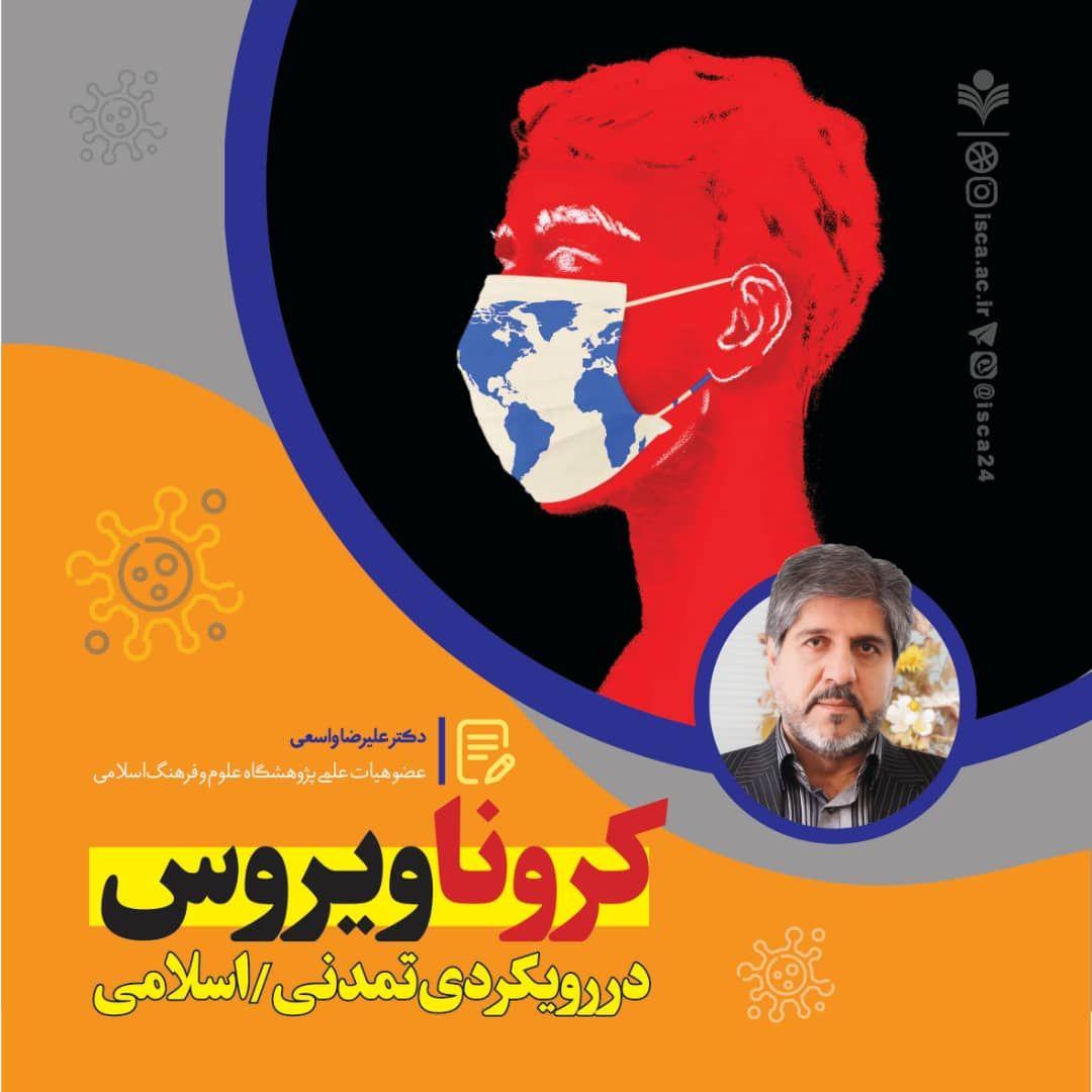 کرونا ویروس در رویکردی تمدنی/ اسلامی