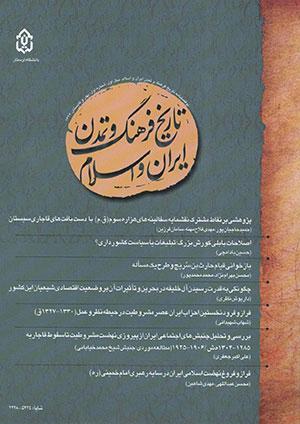دوفصلنامه تاریخ فرهنگ و تمدن ایران و اسلام