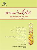 فصلنامه علمی – پژوهشی تاریخ فرهنگ و تمدن اسلامی