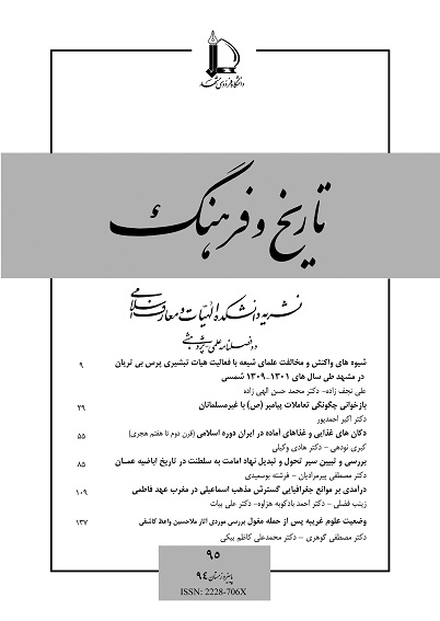 """دوفصلنامه علمی-پژوهشی """"تاریخ و فرهنگ"""""""