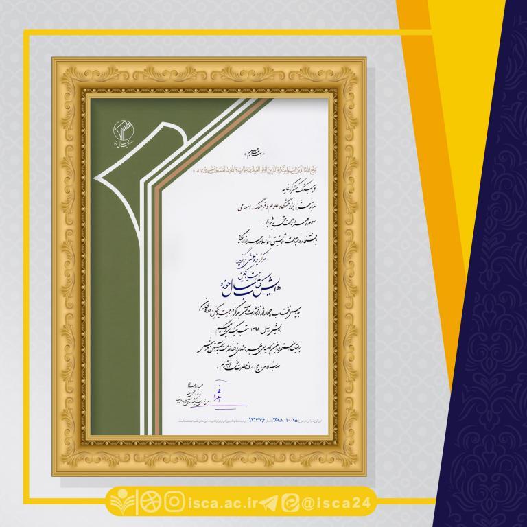 پژوهشگاه علوم و فرهنگ اسلامی موفق به کسب لوح مرکز پژوهشی برگزیده شد.