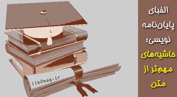 الفبای پایاننامهنویسی: حاشیههای مهمتر از متن