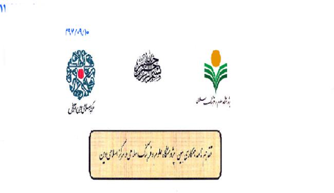 امضای تفاهم نامه همکاری بین پژوهشگاه علوم و فرهنگ اسلامی و مرکز اسلامی وین