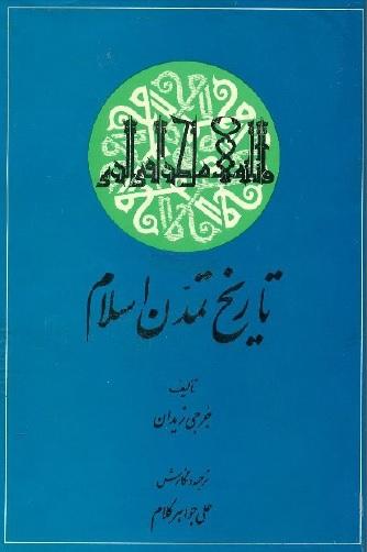 تاریخ تمدن اسلام
